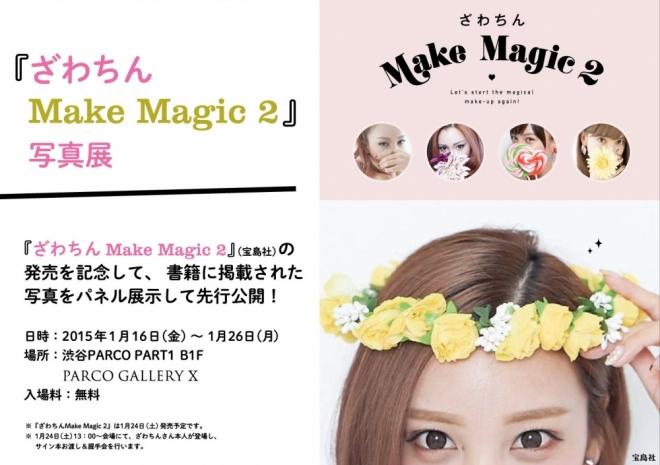 ざわちん Make Magic 2』写真展 | GALLERY X BY PARCO | パルコアート.com