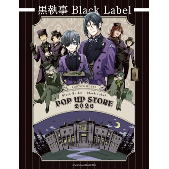 黒執事 Black Label POP UP STORE 2020