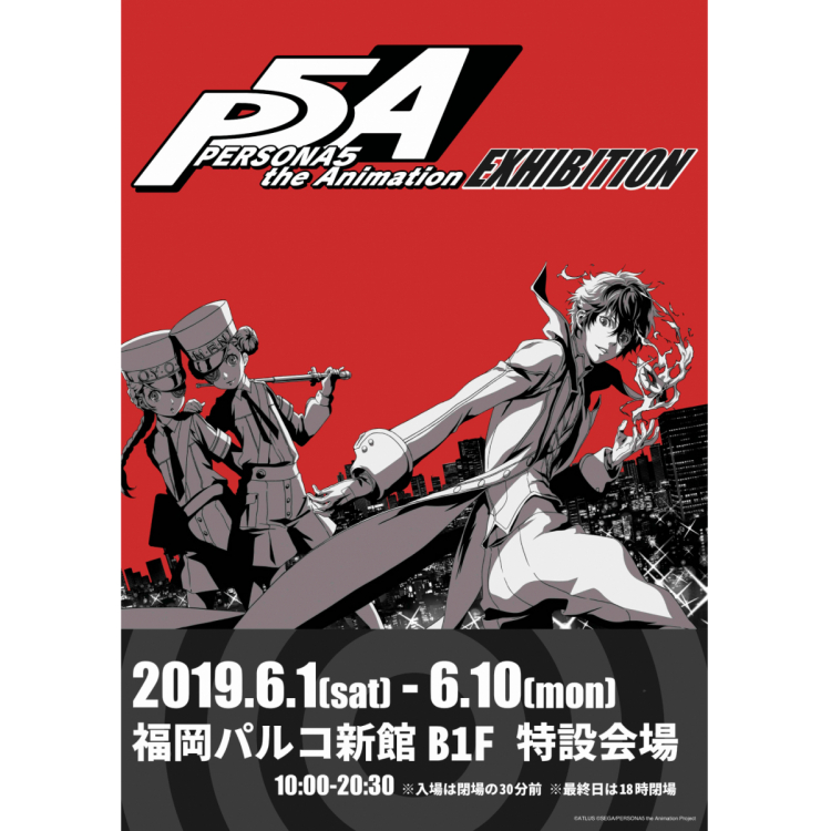 『PERSONA5 the Animation EXHIBITION』