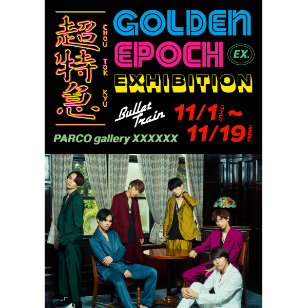"超特急 EXHIBITION  ""GOLDEN EPOCH"""