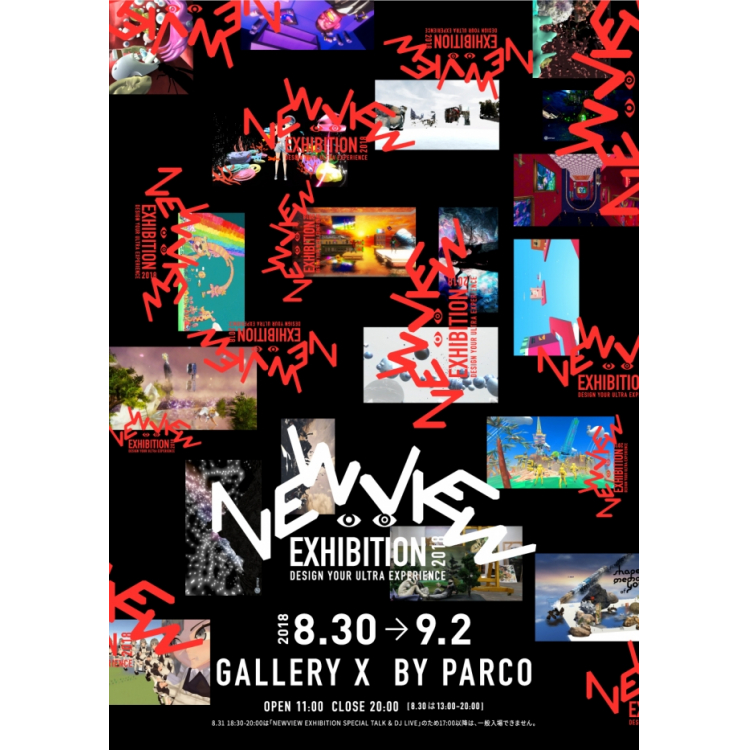 NEWVIEW EXHIBITION 2018