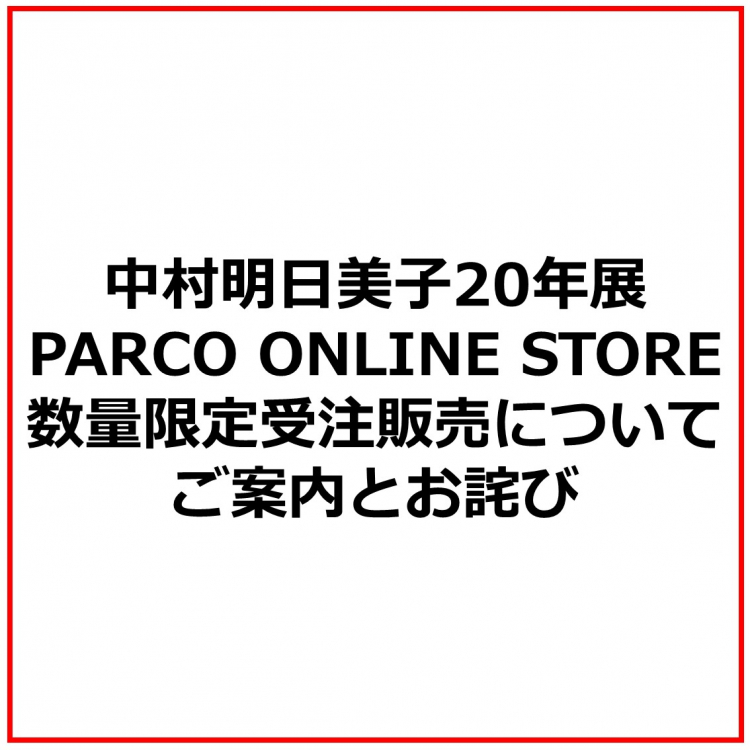 PARCO MUSEUM TOKYO、PARCO FACTORY、およびPARCO各店にご来店の皆様へ、各種ウイルス感染予防ご協力のお願い