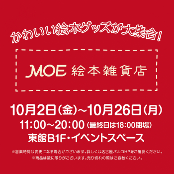 Pop up shop MOE 絵本雑貨店