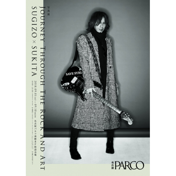 JOURNEY THROUGH THE ROCK AND ART SUGIZO × SUKITA写真展