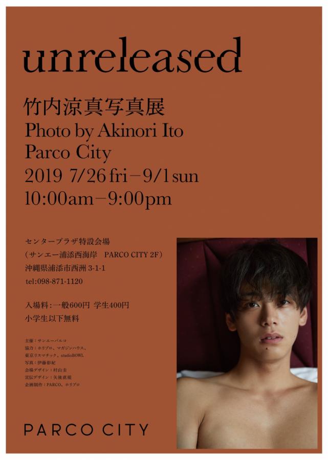 竹内涼真写真展 unreleased ,photo by Akinori Ito,