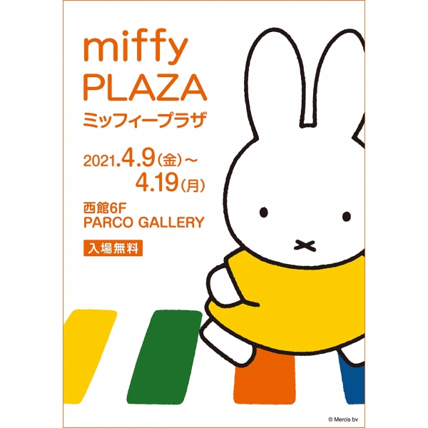 miffy PLAZA