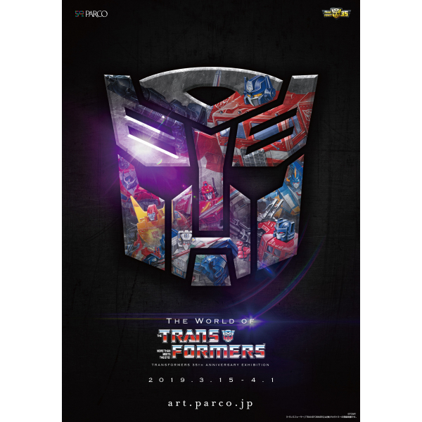 TRANSFORMERS 35TH ANNIVERSARY EXHIBITION 「THE WORLD OF THE TRANSFORMERS」