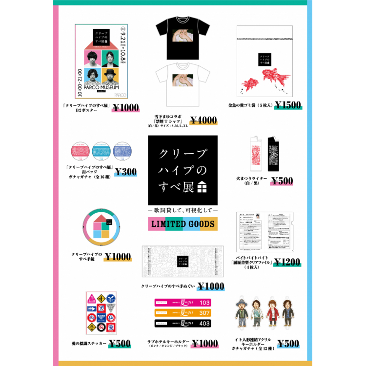 LIMITED GOODS